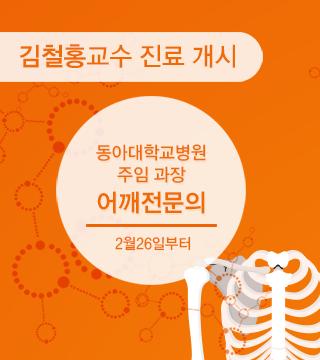 김철홍교수 진료개시